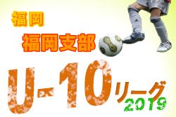 6/22,23結果掲載 福岡支部 U-10区内リーグ | 2019福岡支部 U-10各区内サッカーリーグ