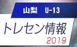 2019年度 山梨県トレセンU-13メンバー掲載 6/23開催