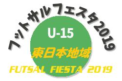 優勝はP.S.T.C. LONDRINA UM!2019年度 フットサルフェスタ2019 東日本地域大会 U-15 埼玉開催