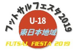 フットサルフェスタ 東日本地域U-18 7/7開催   2019年度 フットサルフェスタ2019 東日本地域大会 U-18 埼玉開催
