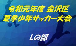 決勝は7/13 金沢区夏季少年サッカー大会 Lの部 | 2019 令和元年度 金沢区夏季少年サッカー大会 Lの部 神奈川
