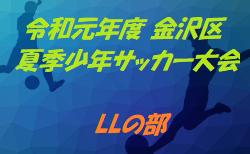 優勝は六浦毎日SS・A  金沢区夏季少年サッカー大会 LLの部 | 2019 令和元年度 金沢区夏季少年サッカー大会 LLの部 神奈川