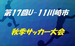 2019年度 第17回U-11川崎市秋季サッカー大会 神奈川 結果速報!9/23