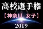 2019年度JFA第22回全日本U-18女子サッカー選手権岩手県大会 結果情報お待ちしております!