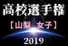 2019年度 サッカーカレンダー【静岡】年間スケジュール一覧