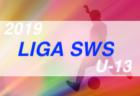 2019年度 LIGA SWS U-13 順位リーグ 開催中!日程&結果情報募集中!