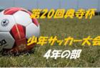 2019第98回全国高校サッカー選手権大会 北海道宗谷地区予選 優勝は稚内大谷高校!