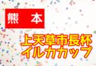 優勝はFCヴォルティーダ 2019年度第10回 EXILE CUP(エグザイルカップ) 九州大会2 沖縄県会場