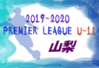 優勝はパサ二オール誉田‼ 2019NIKEアントラーズCUP U-11 波崎予選 毎日コムネットラウンド