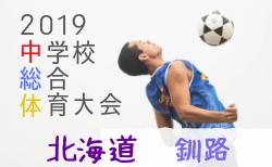 組合せ掲載 釧路中体連 6/29~開催 | 2019第58回北海道中学校サッカー大会釧路地区予選