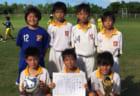 2019年度 少年サッカー葛城U-11リーグ 第1期 (奈良県) 結果募集!情報をお待ちしています!