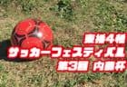 【動画】外に出られない今日こそ差がつく!家の中でできるサッカー練習7選【台風】
