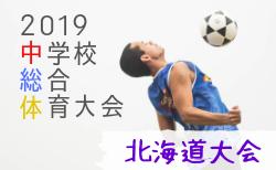 2019年北海道中学校体育大会 第58回北海道中学校サッカー大会 出場チーム続々決定!8/2~4開催