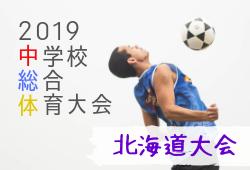 優勝は札幌大谷中! 2019年北海道中学校体育大会 第58回北海道中学校サッカー大会