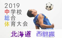 6/15結果速報 西胆振中体連    2019第8回西胆振中体連サッカー競技大会