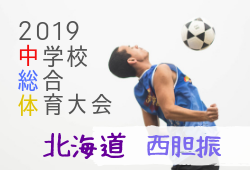 6/15結果速報 西胆振中体連  | 2019第8回西胆振中体連サッカー競技大会