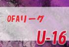 結果掲載!2019高円宮杯JFAU-15サッカーリーグ中国プログレスリーグ 次回8/25