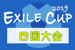 情報募集 EXILE CUP2019四国大会 7/28徳島県開催 | 2019年度 第10回 EXILE CUP 四国大会
