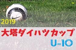 2019年度 第3回大塔ダイハツカップU-10 和歌山 優勝は兵庫FC