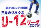 2019年度 三井のリハウスU-12サッカーリーグ東京 第7ブロック後期 全日程終了!