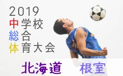 組合せ掲載 根室中体連 7/6,7開催 | 2019第50回根室地区中学校体育大会 サッカー大会