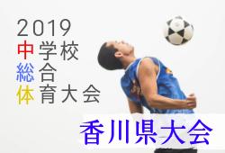 2019年度 第59回香川県中学校総合体育大会 サッカー競技 優勝はさぬき市立志度中学校