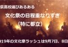 XF CUP 2019 第1回 日本クラブユース女子サッカー大会(U-18)東海予選 優勝はアカデミー福島