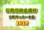 7/13,14結果募集 2019年度【宮城】石巻信用金庫杯少年サッカー大会