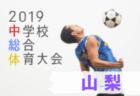 2019 U-15北摂リーグ【兵庫】優勝は伊丹FC C 未判明分情報提供お待ちしています!