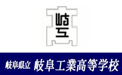 岐阜県立 岐阜工業高校 高校見学会 7/30,31,8/1開催 2019年度 岐阜