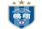組合せ掲載 U-18フットサル東北大会 6/22,23  | 2019年度JFA第6回全日本U-18フットサル大会東北大会