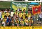 優勝はNSC北斗SS 大塔ダイハツカップU-12   2019年度 第3回大塔ダイハツカップU-12 和歌山