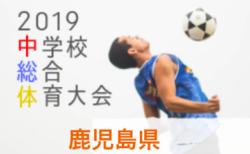2019年度 鹿児島県中学校総合体育大会 1回戦結果速報更新中 7/23!