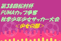 2019 第38回松村杯PUMAカップ争奪秋季少年少女サッカー大会<少女の部> 優勝は幸チェリーズ!春季大会との二冠達成!! 神奈川