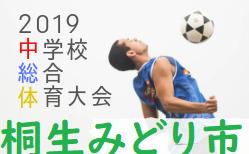 2019年度 桐生市・みどり市中学校総合体育大会 群馬 優勝は桐生大附属中!