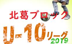 2019年度 NFAサッカーリーグU-10北葛ブロック (奈良)8/18結果掲載!(判明分)