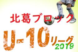 8/18結果速報!2019年度 NFAサッカーリーグU-10北葛ブロック (奈良)