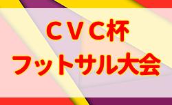 2019年度 香川県 第16回 CVC杯フットサル大会 U-12 優勝は丸亀城東A