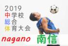 代表5チーム決定 日本CY女子サッカーU18関東 | 第1回日本クラブユース女子サッカー大会(U-18)2019関東