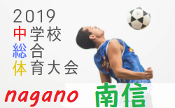 2019年度 長野県中学校総合体育大会 南信地区予選 諏訪・上伊那・下伊那 最終結果掲載