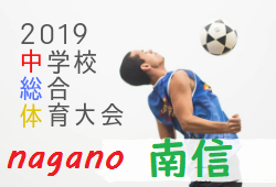 2019年度 第58回長野県中学校総合体育大会予選 南信地区予選 優勝は赤穂中