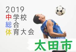 2019年度 太田市中学校総合体育大会 群馬 優勝は西中!