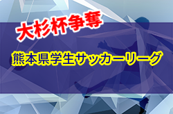 大杉杯争奪 KFA 2019年度 熊本県学生サッカーリーグ 7/14結果募集!
