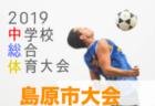 優勝は島原第一 中体連 島原市予選 U-15 | 2019年度長崎県島原市中学校体育大会サッカー競技