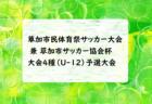 群馬県女子U-18交流リーグ 2019 A優勝、健大高崎 B優勝、前橋育英!