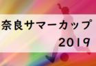 優勝は横浜港北SC(神奈川県)!2019年度 第15回間々田ジュニアカップ U-10@栃木