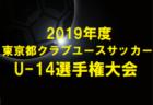 2019年度バーモントカップ第30回全日本フットサル大会新潟西ブロック 優勝はclubF3!