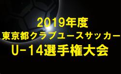 2019年度 第27回 東京都クラブユースサッカーU-14選手権大会 3次リーグ11/17結果更新!
