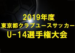 2019年度 第27回 東京都クラブユースサッカーU-14選手権大会 決勝T1回戦結果掲載!2回戦1/26