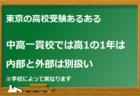 東京の高校受験は小4から始まる?【高校行ってもサッカーしたい!】第4弾